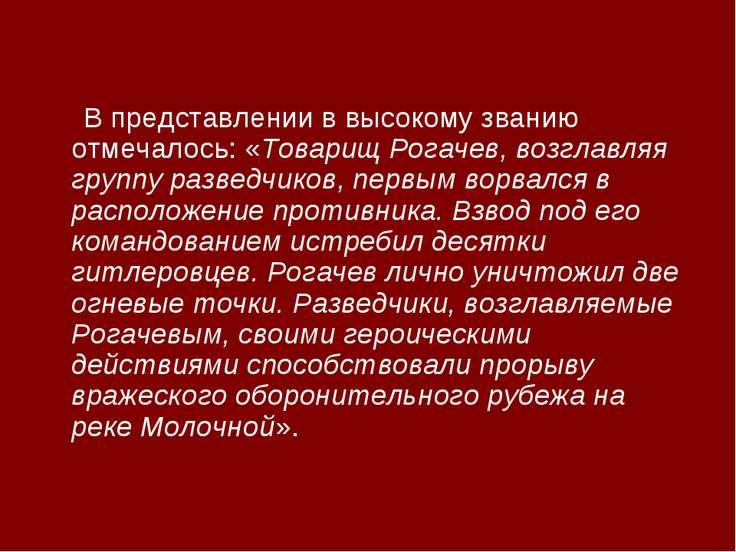 В представлении в высокому званию отмечалось: «Товарищ Рогачев, возглавляя гр...