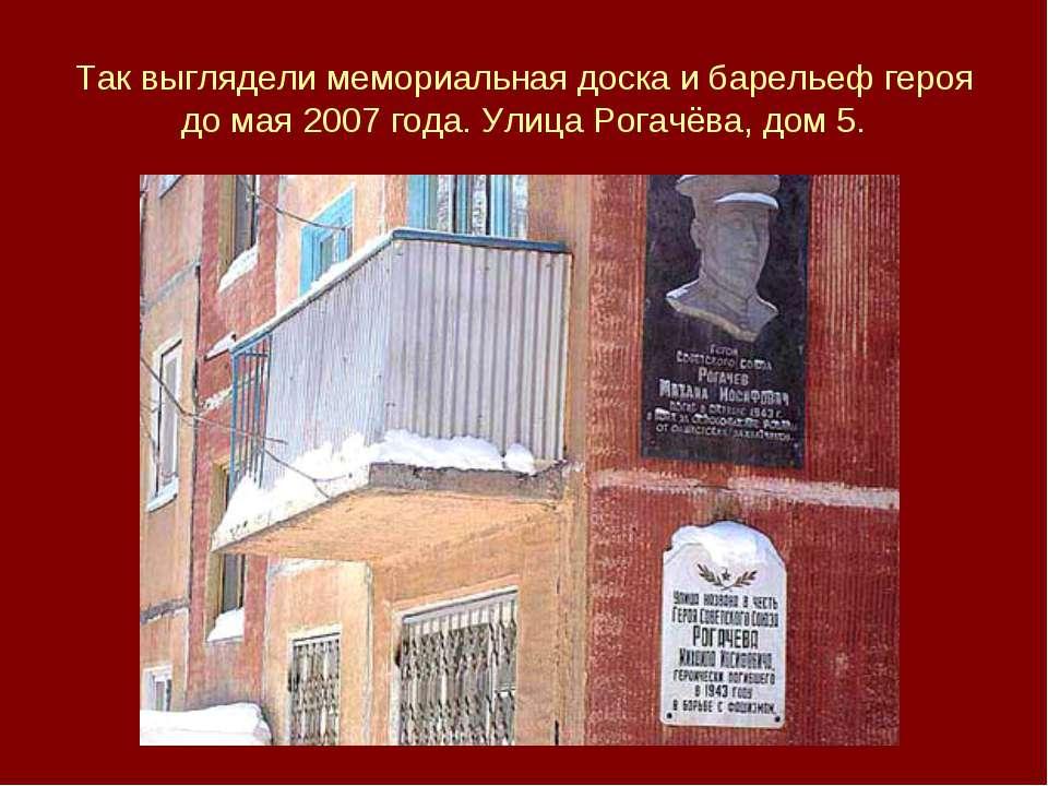 Так выглядели мемориальная доска и барельеф героя до мая 2007 года. Улица Рог...
