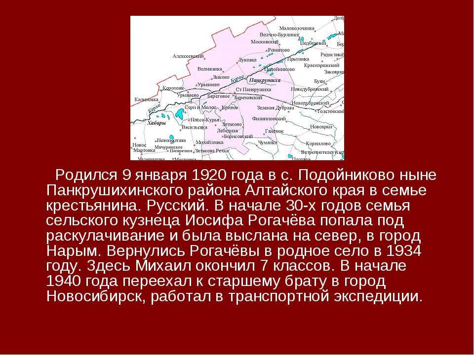 Родился 9 января 1920 года в с. Подойниково ныне Панкрушихинского района Алта...