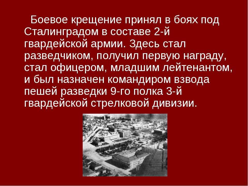 Боевое крещение принял в боях под Сталинградом в составе 2-й гвардейской арми...