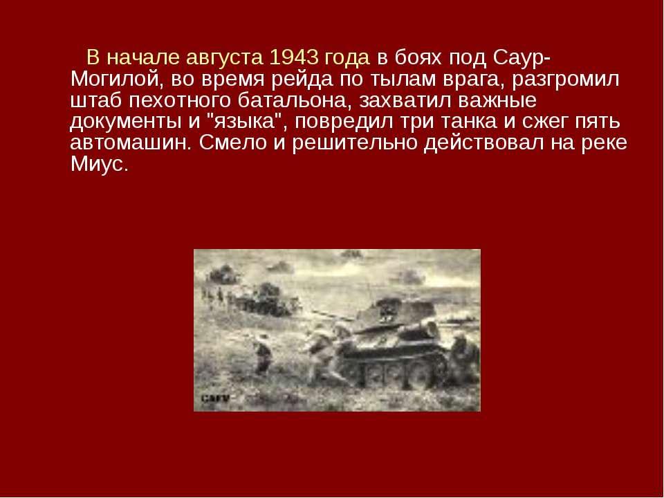 В начале августа 1943 года в боях под Саур-Могилой, во время рейда по тылам в...