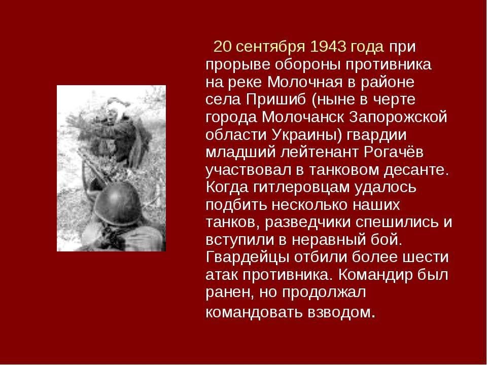 20 сентября 1943 года при прорыве обороны противника на реке Молочная в район...