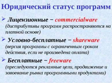 Лицензионные − commercialware (дистрибутивы программ распространяются на плат...