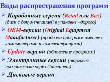 Коробочные версии (Retail или Box) (диск с документацией в упаковке –дорого) ...