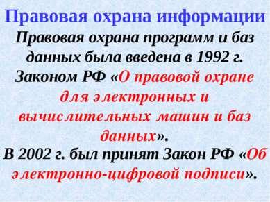 Правовая охрана программ и баз данных была введена в 1992 г. Законом РФ «О пр...