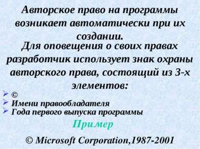 Авторское право на программы возникает автоматически при их создании. Для опо...