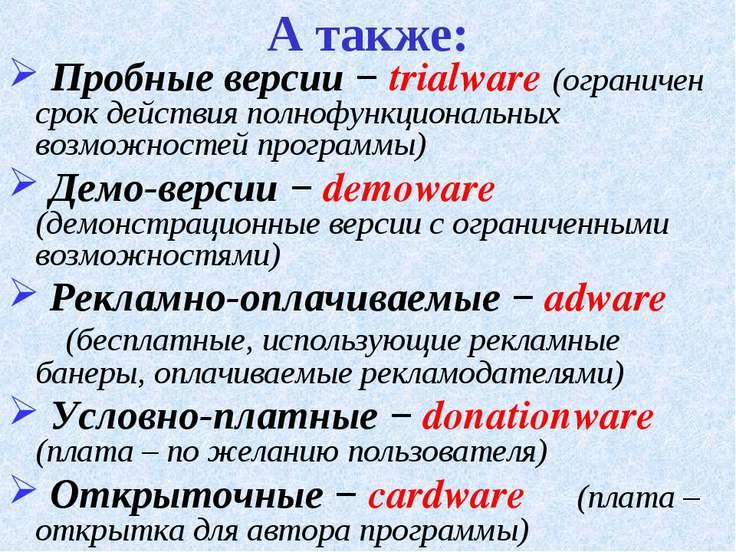 Пробные версии − trialware (ограничен срок действия полнофункциональных возмо...
