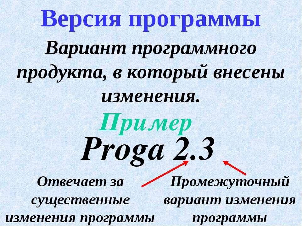 Отвечает за существенные изменения программы Вариант программного продукта, в...