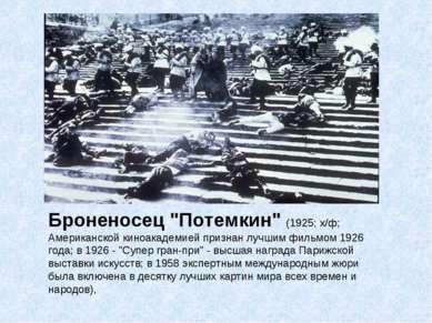 """Броненосец """"Потемкин"""" (1925; х/ф; Американской киноакадемией признан лучшим ф..."""