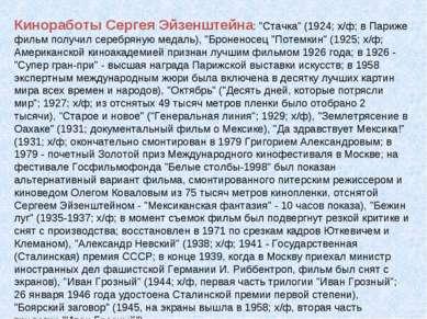 """Киноработы Сергея Эйзенштейна: """"Стачка"""" (1924; х/ф; в Париже фильм получил се..."""