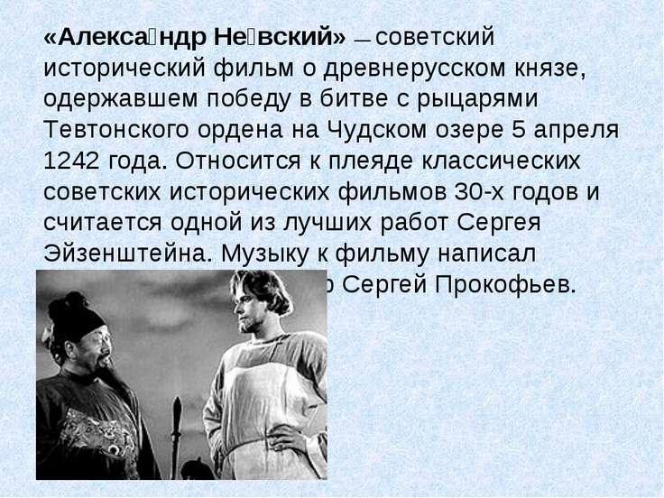 «Алекса ндр Не вский» — советский исторический фильм о древнерусском князе, о...