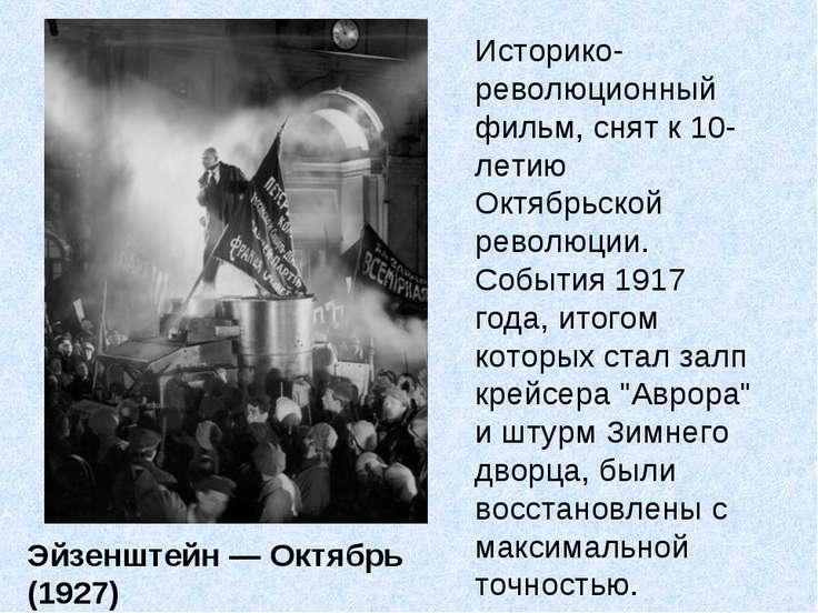 Историко-революционный фильм, снят к 10-летию Октябрьской революции. События ...