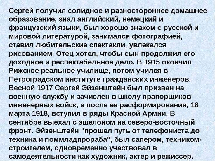 Сергей получил солидное и разностороннее домашнее образование, знал английски...