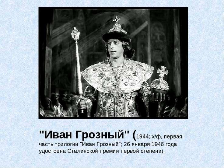 """""""Иван Грозный"""" (1944; х/ф, первая часть трилогии """"Иван Грозный""""; 26 января 19..."""
