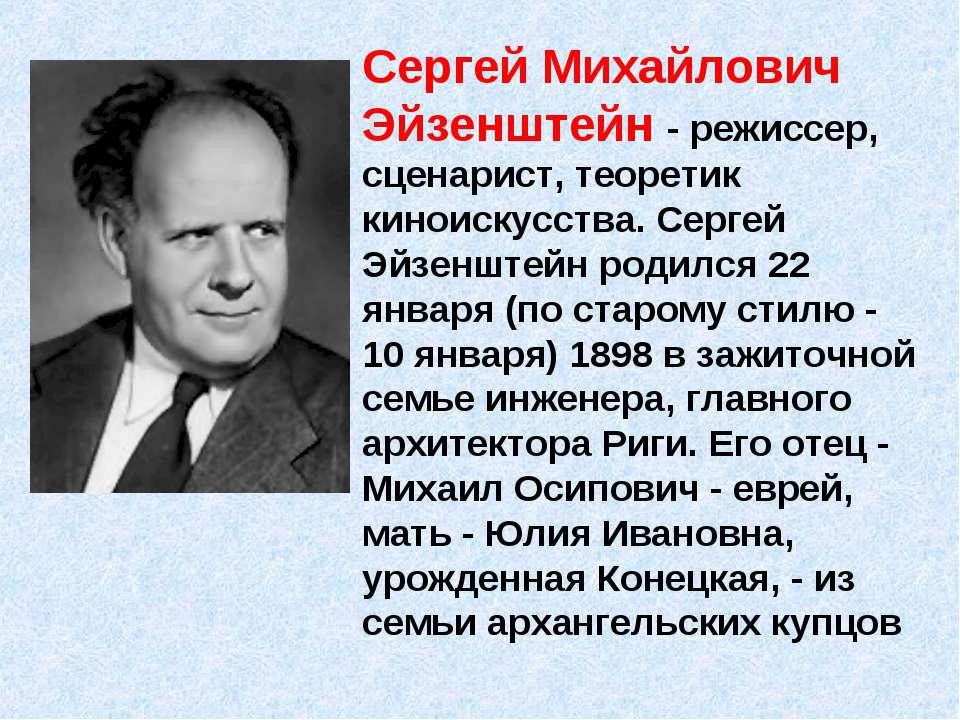 Сергей Михайлович Эйзенштейн - режиссер, сценарист, теоретик киноискусства. С...