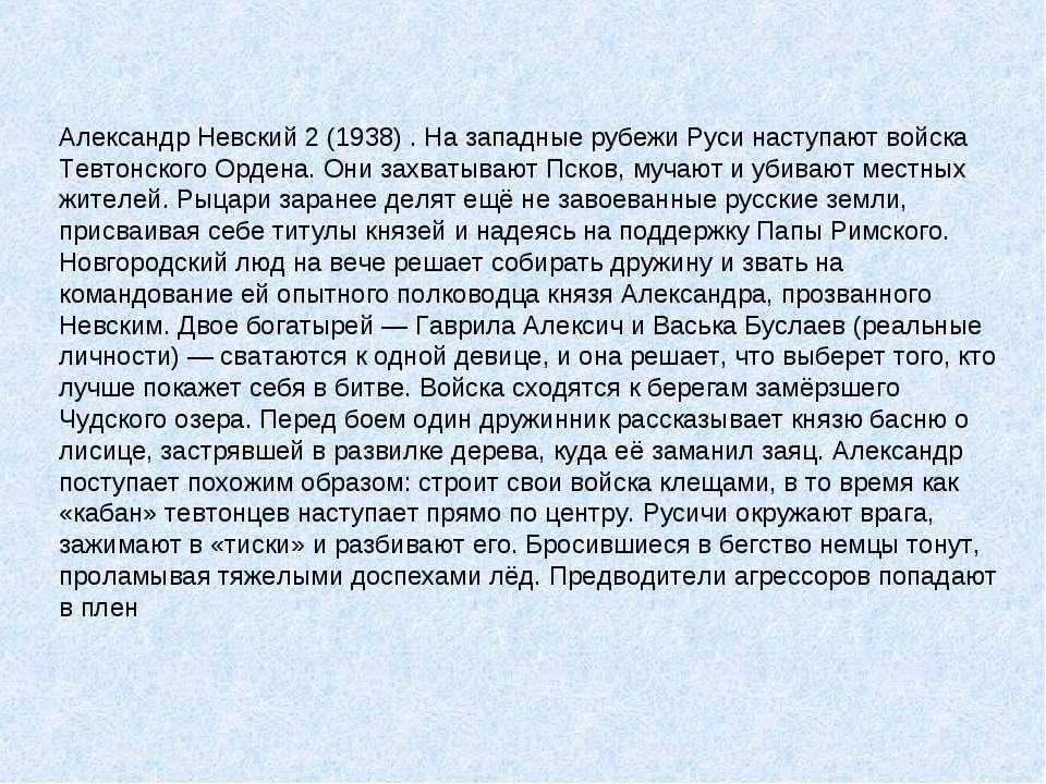 Александр Невский 2 (1938) . На западные рубежи Руси наступают войска Тевтонс...