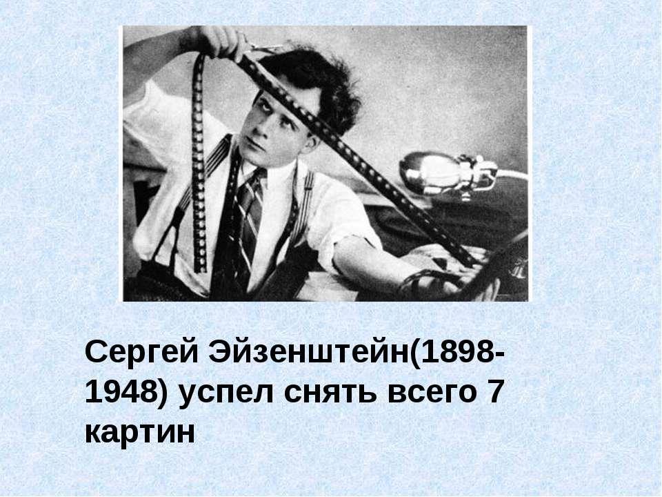 Сергей Эйзенштейн(1898-1948) успел снять всего 7 картин