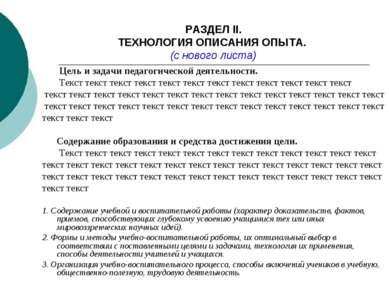 РАЗДЕЛ II. ТЕХНОЛОГИЯ ОПИСАНИЯ ОПЫТА. (с нового листа) Цель и задачи педагоги...
