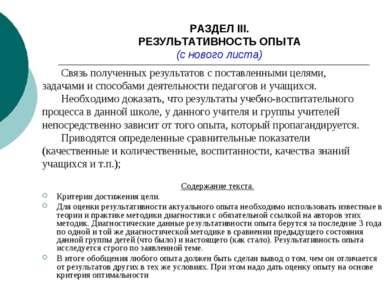 РАЗДЕЛ III. РЕЗУЛЬТАТИВНОСТЬ ОПЫТА (с нового листа) Связь полученных результа...