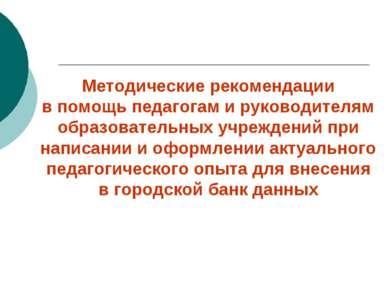 Методические рекомендации в помощь педагогам и руководителям образовательных ...