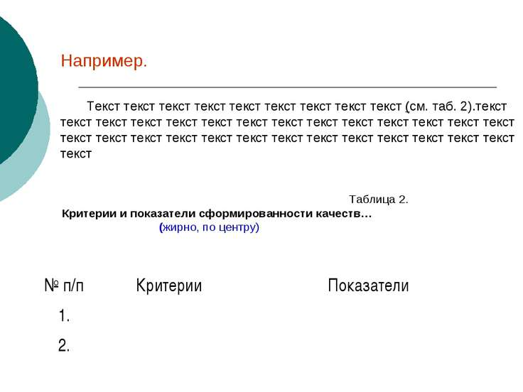 Например. Текст текст текст текст текст текст текст текст текст (см. таб. 2)....