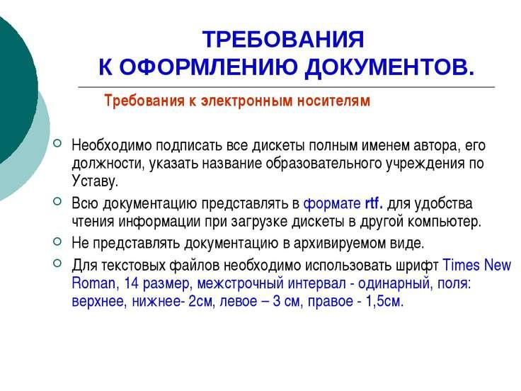 ТРЕБОВАНИЯ К ОФОРМЛЕНИЮ ДОКУМЕНТОВ. Требования к электронным носителям Необхо...