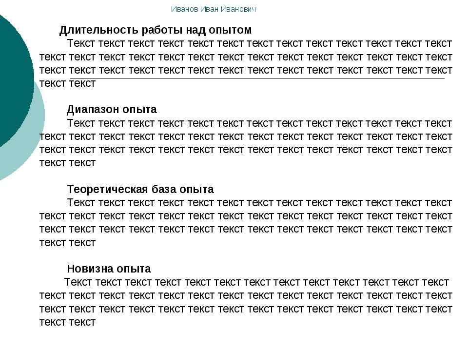Иванов Иван Иванович Длительность работы над опытом Текст текст текст текст т...