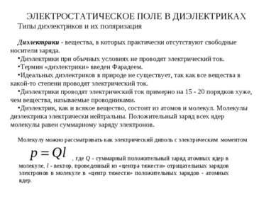 ЭЛЕКТРОСТАТИЧЕСКОЕ ПОЛЕ В ДИЭЛЕКТРИКАХ Типы диэлектриков и их поляризация Диэ...
