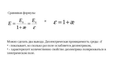 и Можно сделать два вывода. Диэлектрическая проницаемость среды - ε - показыв...