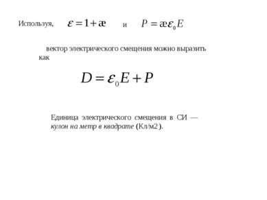 Используя, и вектор электрического смещения можно выразить как Единица электр...