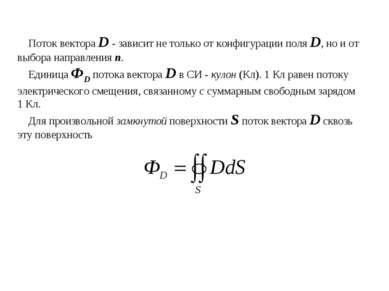 Поток вектора D - зависит не только от конфигурации поля D, но и от выбора на...