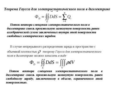 Теорема Гаусса для электростатического поля в диэлектрике Поток вектора смеще...