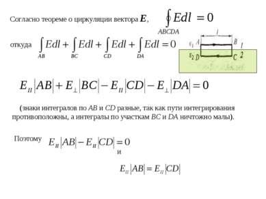 Согласно теореме о циркуляции вектора Е, откуда (знаки интегралов по АВ и CD ...