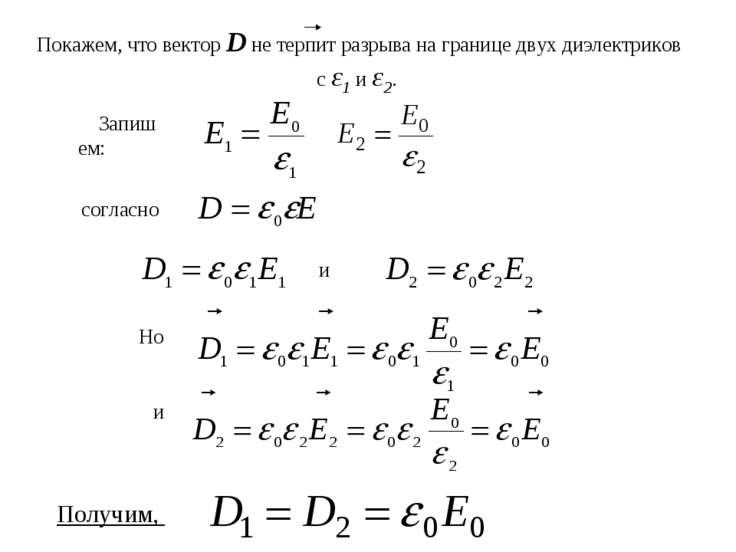 Запишем: и Но и согласно Покажем, что вектор D не терпит разрыва на границе д...