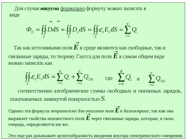 Для случая вакуума формально формулу можно записать в виде Так как источникам...