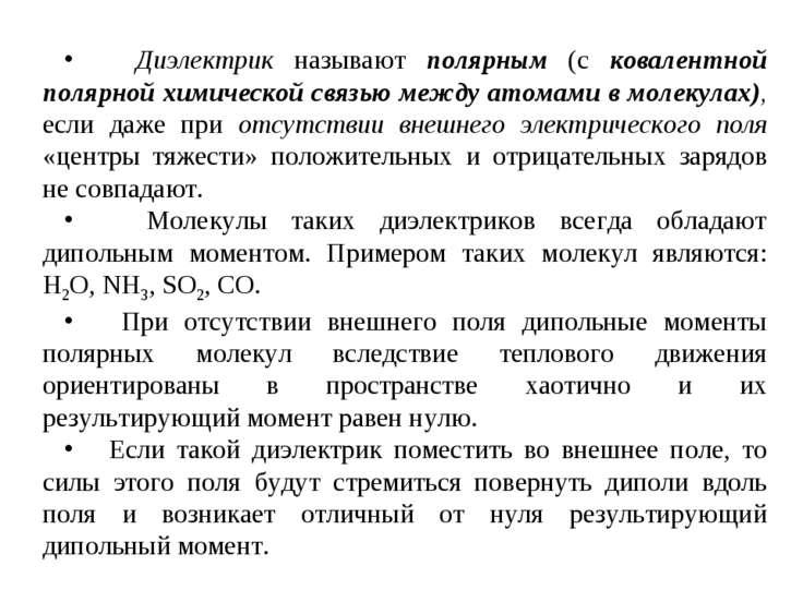 Диэлектрик называют полярным (с ковалентной полярной химической связью между ...