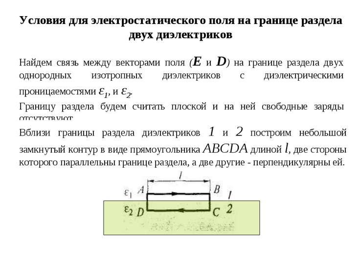 Условия для электростатического поля на границе раздела двух диэлектриков Най...