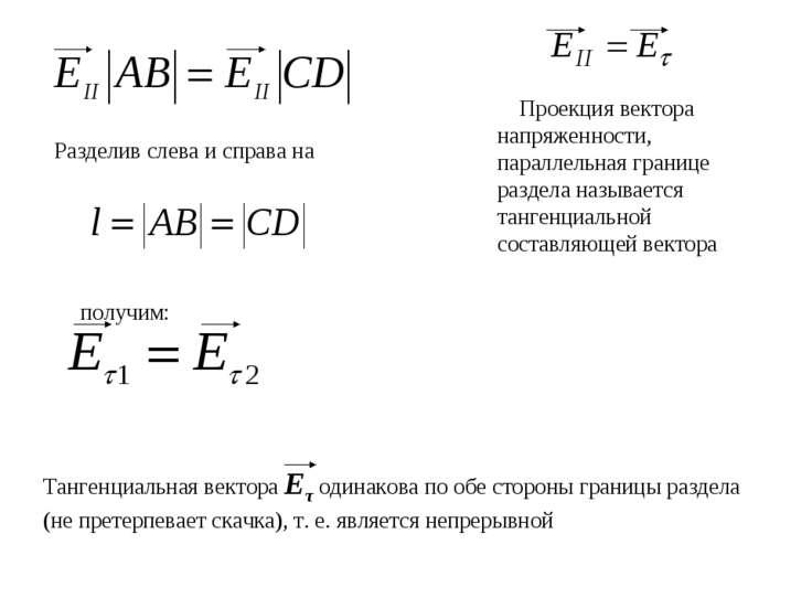 Проекция вектора напряженности, параллельная границе раздела называется танге...
