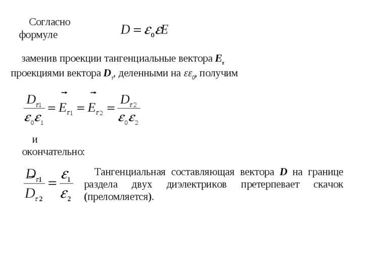 Согласно формуле заменив проекции тангенциальные вектора Еτ проекциями вектор...