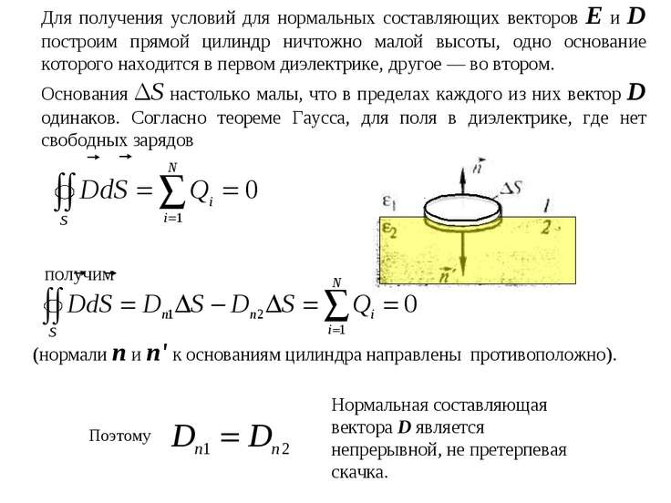 Для получения условий для нормальных составляющих векторов Е и D построим пря...