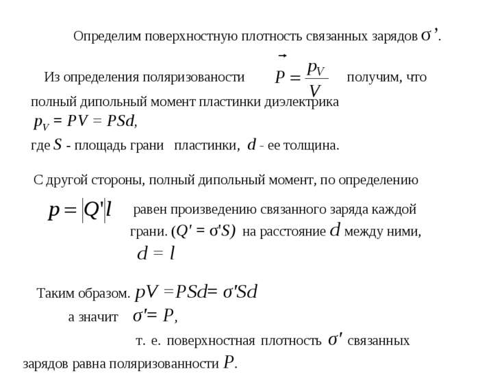 Определим поверхностную плотность связанных зарядов σ'. полный дипольный моме...