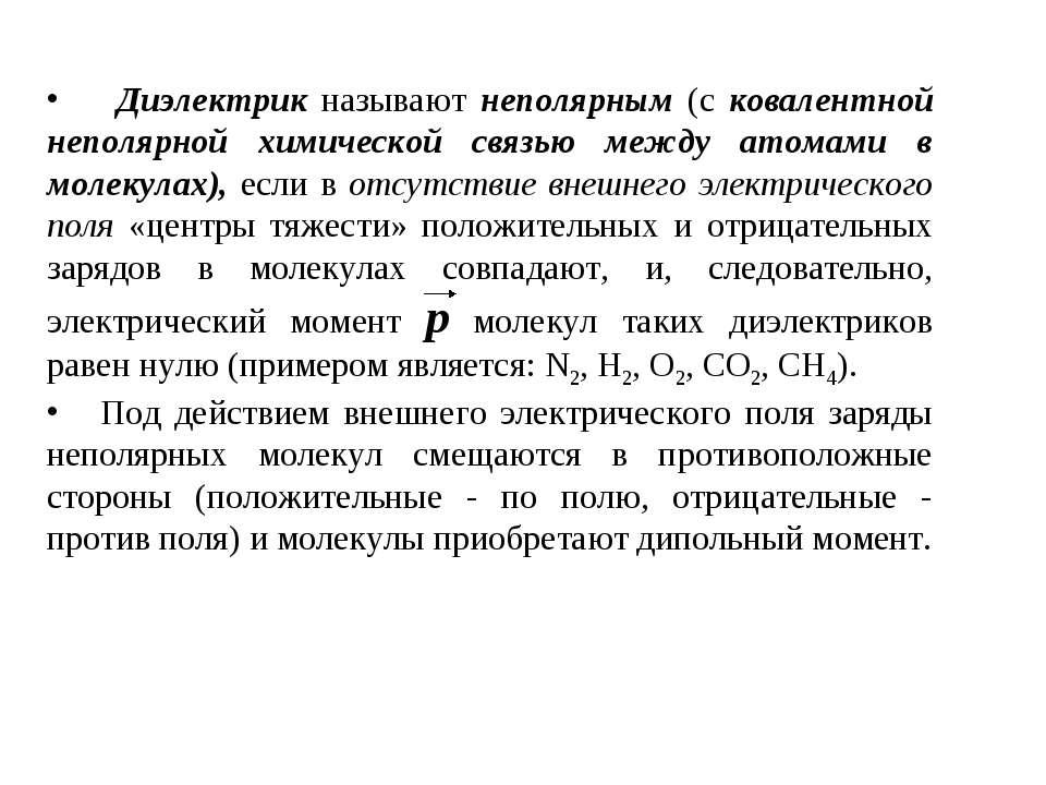 Диэлектрик называют неполярным (с ковалентной неполярной химической связью ме...