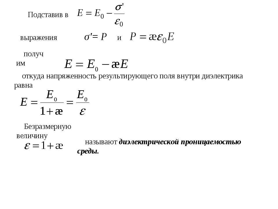 Подставив в выражения σ'= Р и получим откуда напряженность результирующего по...