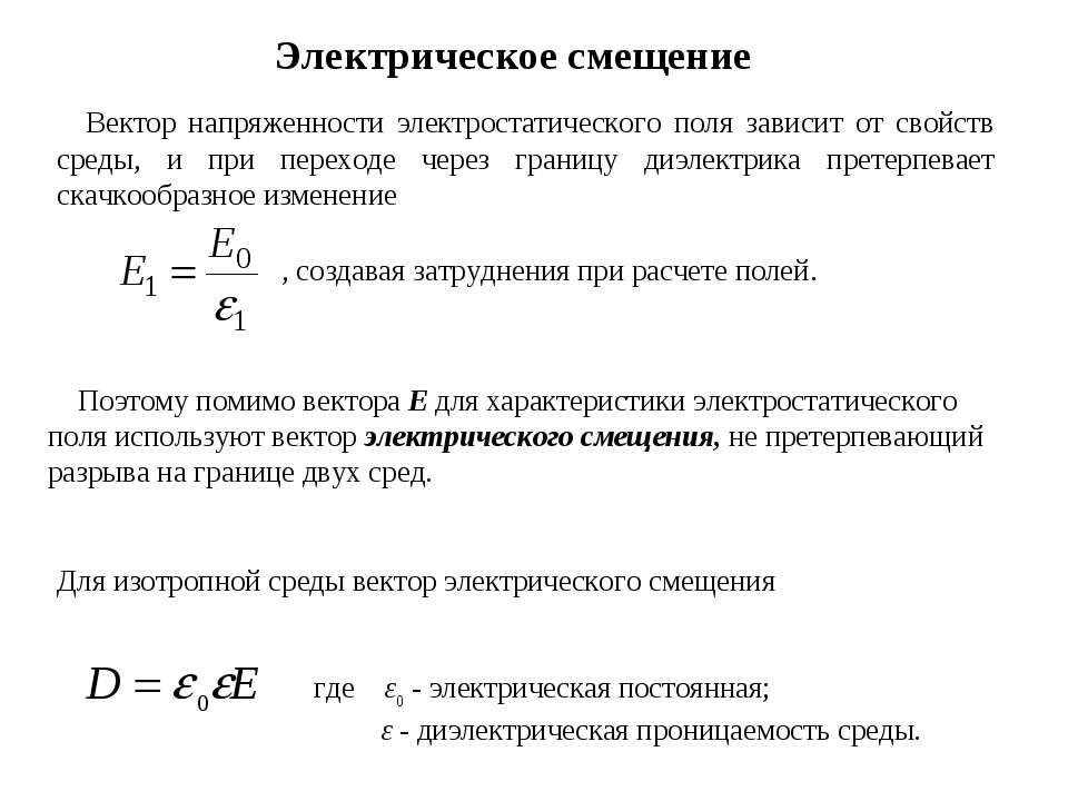 Вектор напряженности электростатического поля зависит от свойств среды, и при...