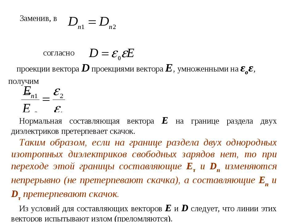 Заменив, в согласно проекции вектора D проекциями вектора Е, умноженными на ε...
