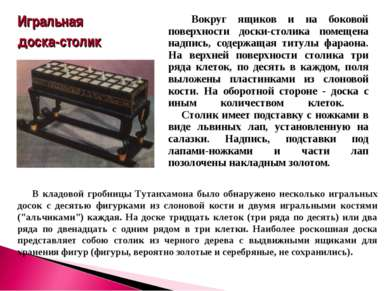 Вокруг ящиков и на боковой поверхности доски-столика помещена надпись, содерж...