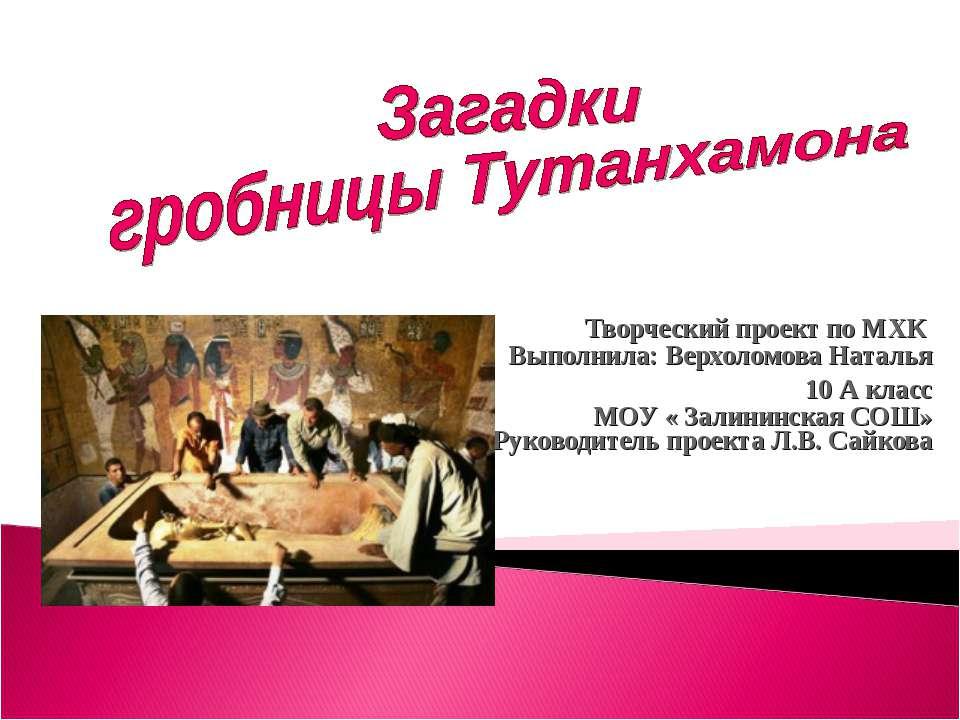 Творческий проект по МХК Выполнила: Верхоломова Наталья 10 А класс МОУ « Зали...