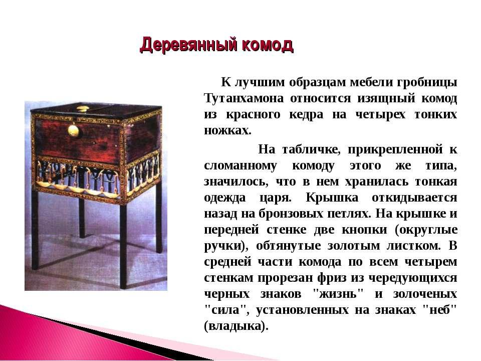 К лучшим образцам мебели гробницы Тутанхамона относится изящный комод из крас...