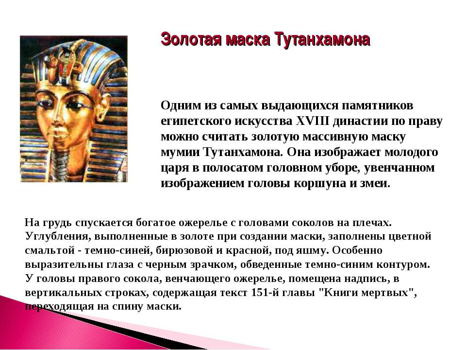 Одним из самых выдающихся памятников египетского искусства XVIII династии по ...