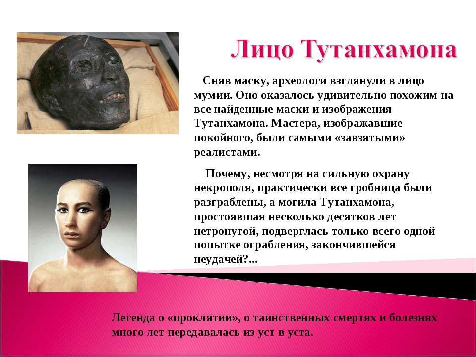 Легенда о «проклятии», о таинственных смертях и болезнях много лет передавала...
